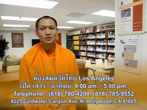 โครงการห้องสมุดวัดไทย Los Angeles