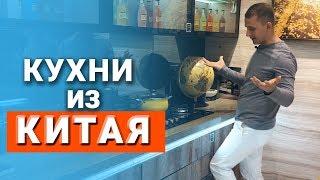 видео Мебель для кухни