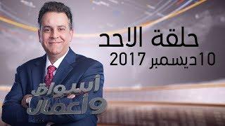 أسواق وأعمال - حلقة يوم الأحد بتاريخ 10 ديسمبر 2017 - الحلقة كاملة