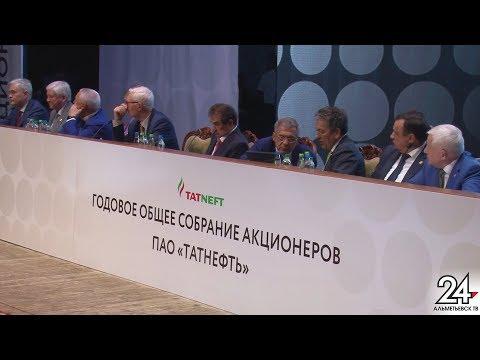 Итоги деятельности за год обсудили на годовом собрании акционеров компании «Татнефть» в Альметьевске