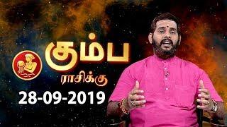 Rasi Palan | Kumbam | கும்ப ராசி நேயர்களே! இன்று உங்களுக்கு…| Aquarius | 28/09/2019