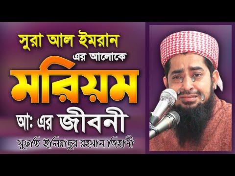 মরিয়মের জীবনী   কান্নার ওয়াজ   Eliasur Rahman Zihadi   Bangla Waz   Waj   Oaj   Bangladeshi Waz