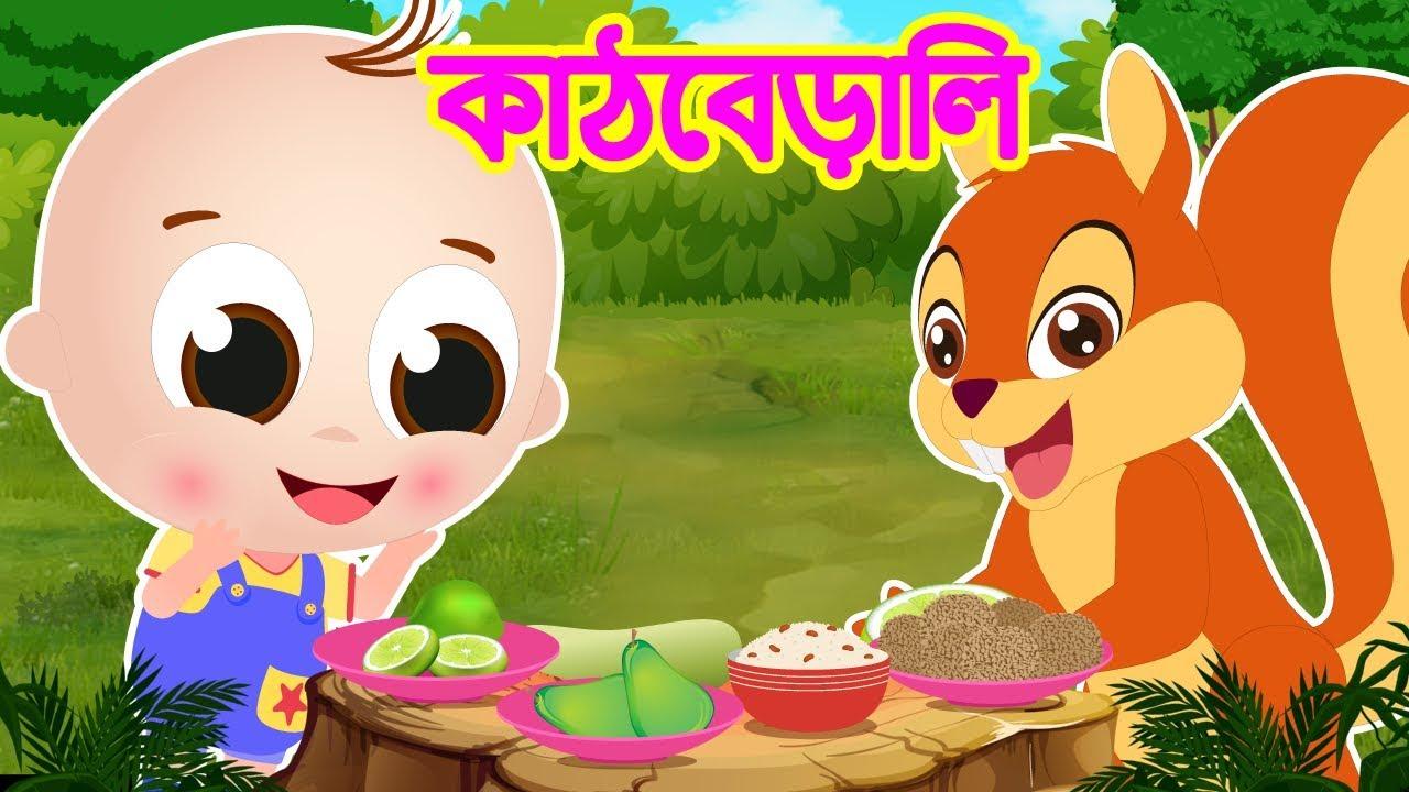 Kathbirali Kathbirali - কাঠবিড়ালী কাঠবিড়ালী | Bengali Nursery Rhymes
