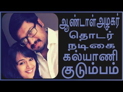 andal azhagar serial actress kalyani family photos | Tamil serial | Vijay tv |