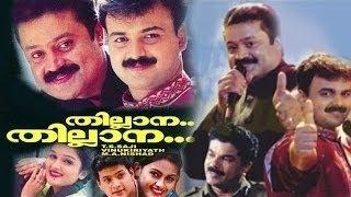 Thilana thilana - 2003 malayalam full comedy movie   suresh gopi   kunchacko boban   online movies