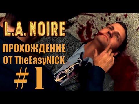 Установка и решение ошибок игры L.A.Noire