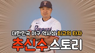 추신수, 당신이 몰랐던 9가지 이야기!! 한국야구 역사…