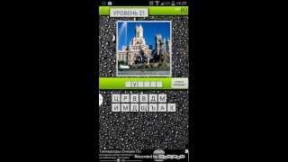Игра Угадай город 16 - 30 уровень ответы.