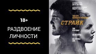 """Рецензия на сериал-экранизацию """"Страйк"""""""