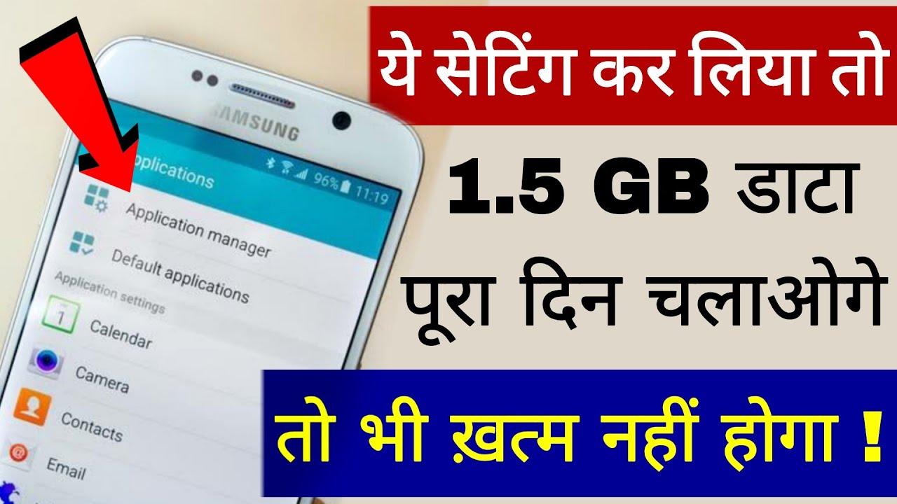 ये Setting कर लिया तो 1.5 GB डाटा पूरा दिन चलाओगे तो भी ख़त्म नहीं होगा | Hindi Tutorials
