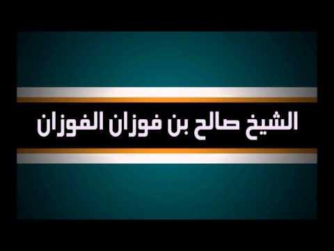 9f2cbc78d7268 حكم إفشاء أسرار الزوجية - العلامة صالح الفوزان - YouTube