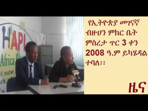 Council for Ethiopia's Mass Media to be established