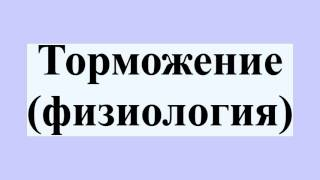 Торможение (физиология)(Торможение (физиология) Торможение — в физиологии — активный нервный процесс, вызываемый возбуждением..., 2016-07-21T13:58:08.000Z)