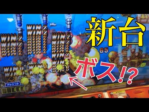 【最新台】最高枚数撃破!!ドッカンボッカンサブマリン【メダルゲーム】