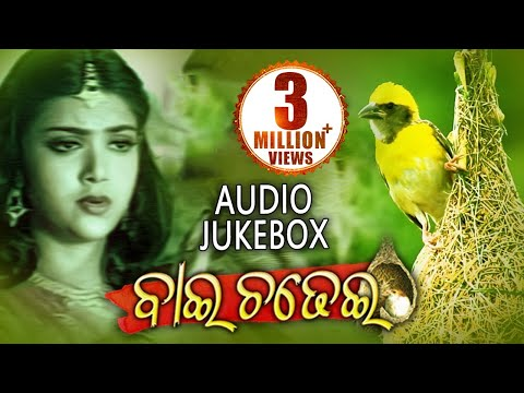 BAI CHADHEI Super Hit  Album Full Audio Songs JUKEBOX | SARTHAK MUSIC