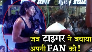 Must Watch :  When Tiger Shroff  Saved his Fan Girl in Crowd !