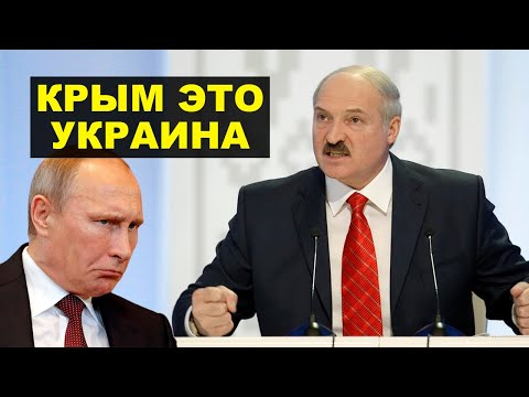 Крым раздора – Лукашенко пошел против Кремля - Видео онлайн
