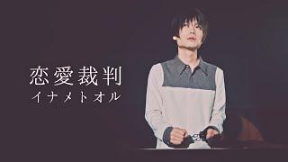 【MV】 恋愛裁判/イナメトオル _ Love trial - Iname Toru