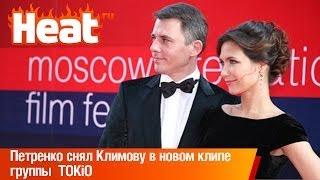 Петренко снял Климову в новом клипе группы TOKiO