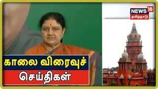 காலை விரைவுச் செய்திகள்   Express 18 News   News18 Tamilnadu   23.08.2019