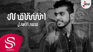 اشتاق لك - محمد الاهدل ( حصرياً ) 2017