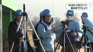 SUWA小型ロケット諏訪湖で打ち上げ
