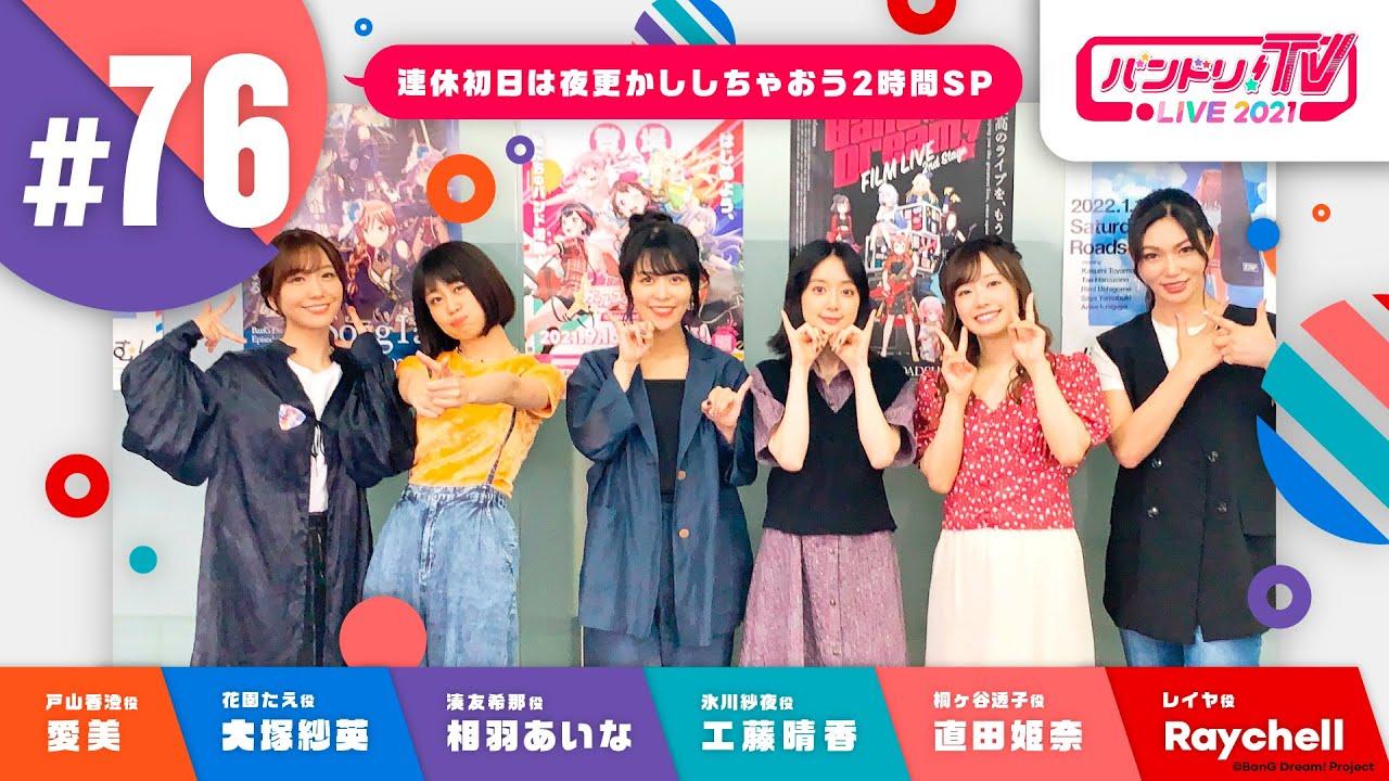 バンドリ!TV LIVE 2021 #76  ~連休初日は夜更かししちゃおう2時間SP~ & バンステ!2021 #3
