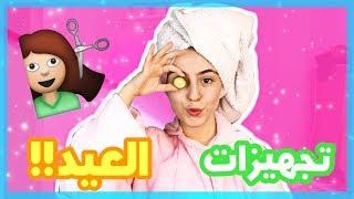 تجهيزات العيد : عناية بالبشرة و الشعر || Rozzah