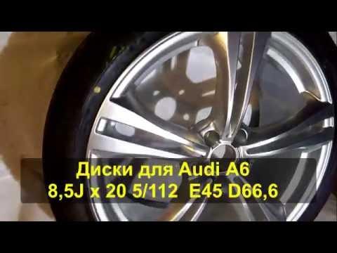 Диски для Audi А6  8,5J x 20 5/112  E45 D66,6