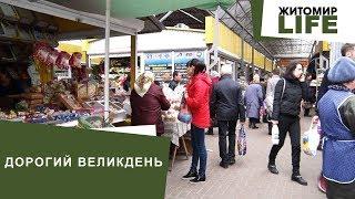 Дорогий Великдень: житомиряни скаржаться на ціни за продукти до святкового столу