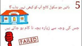 5  thing school will never teach you in urdu