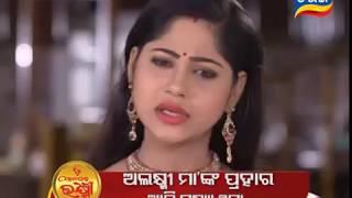 Ama Ghara Laxmi 13 Dec 2017 | Promo | Odia Serial - TarangTV