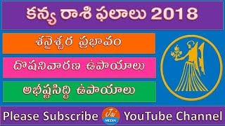 Kanya Rasi 2018 | Virgo Horoscope | Telugu Astrology | Predictions | Zodiac Signs | Jai Media