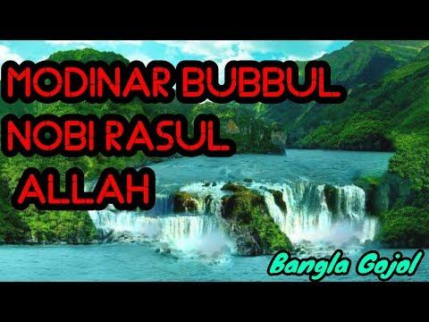 Modinar bulbul nobi rasul Allah by Md Mahfuz