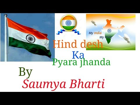 Hind Desh Ka Pyaara Jhanda || by Saumya Bharti || Music composed by Suraj Bhardwaj Mishra Sir||