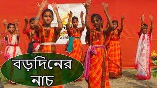 এল রে বড়দিন   Christian Bangla Christmas Song & Dance ( বড়দিন ২০১৪ )