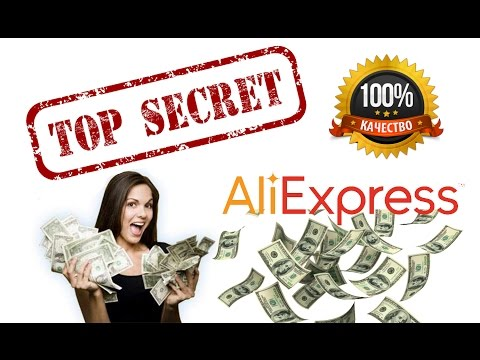 Реальный заработок в интернете без вложений  / Заработок на Aliexpress / Пассивный доход