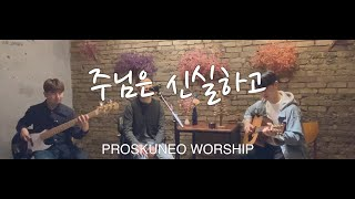 Proskuneo – 주님은 신실하고 (Sweeter Than The Air)