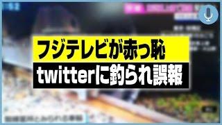 【放送事故】フジテレビがtwitterに釣られてデマを放送!その内容は?」...