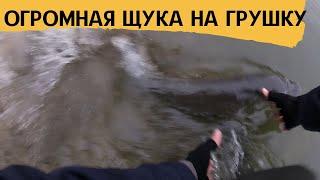 Как поймать огромную ЩУКУ И упустить её