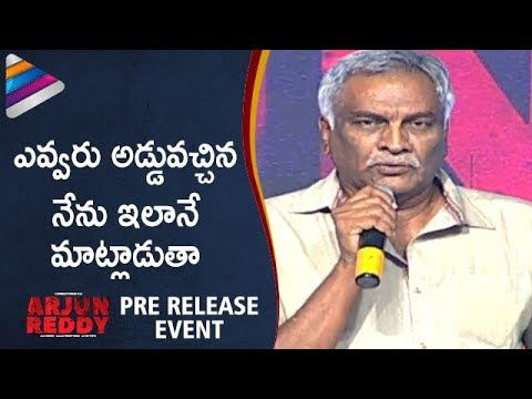 Tammareddy Bharadwaj Superb Speech | Arjun Reddy Pre Release Event | Vijay Deverakonda | Shalini