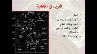 Islamic Astronomy Course lecture 1 Osama Fathi دورة الفلك الإسلامي المحاضرة الأولى