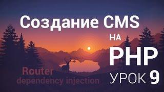 Создание CMS на php - 9 урок (Router, Controller ч. 5)