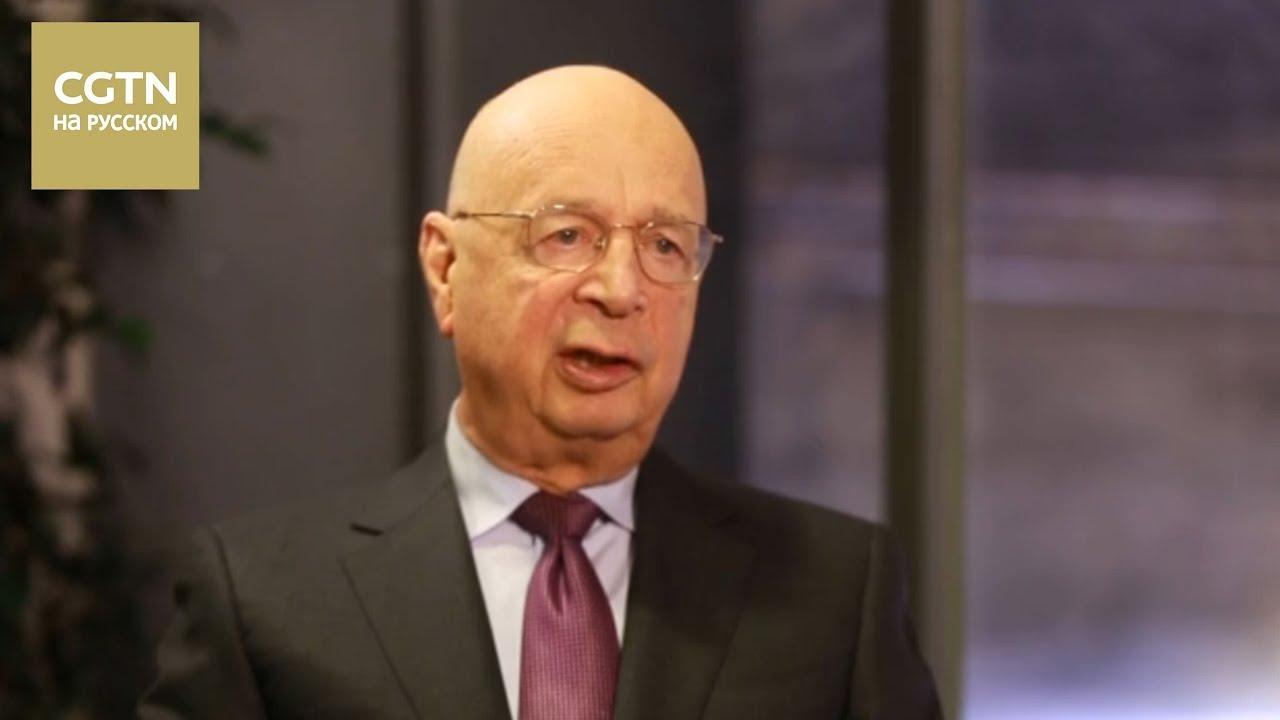 Основатель форума в Давосе Клаус Шваб рассказал о важности реформ, открытости и единства