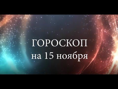Гороскоп на 15 ноября