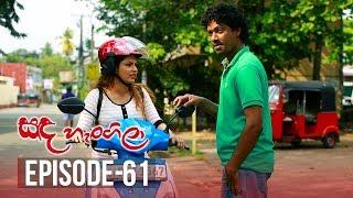 Sanda Hangila | Episode 61 - (2019-03-15) | ITN Thumbnail