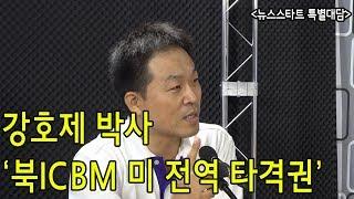 강호제 박사 '북 ICBM 미 전역 타격권'