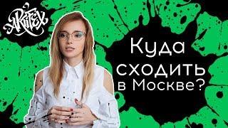 Смотреть видео Куда сходить в Москве? #21 онлайн