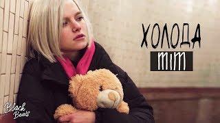 MIM - ХОЛОДА (Премьера клипа 2019)