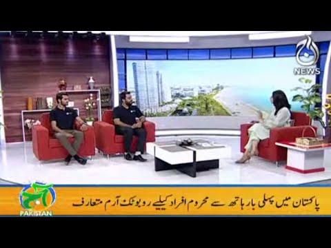 Pakistan Main Pehli Baar Hath Say Mehroom Afraad Kay Liay Robotic Arm Mutarif   Aaj News